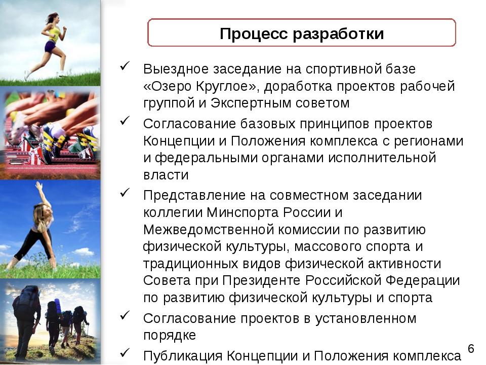 Процесс разработки Выездное заседание на спортивной базе «Озеро Круглое», дор...