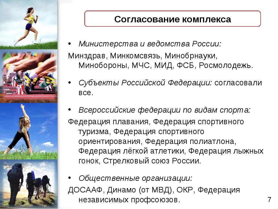 Согласование комплекса Министерства и ведомства России: Минздрав, Минкомсвязь...