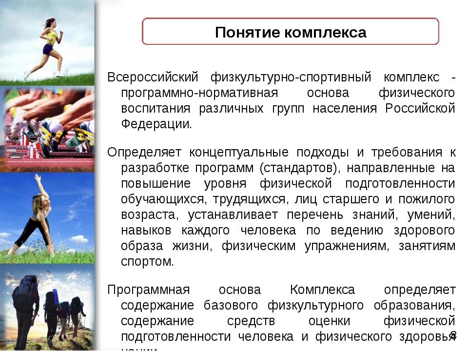 Всероссийский физкультурно-спортивный комплекс - программно-нормативная осно...