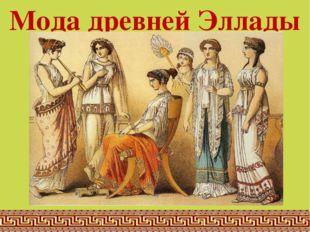 Мода древней Эллады