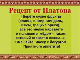 Рецепт от Платона «Берёте сухие фрукты (сливы, инжир, миндаль, изюм, грецкие