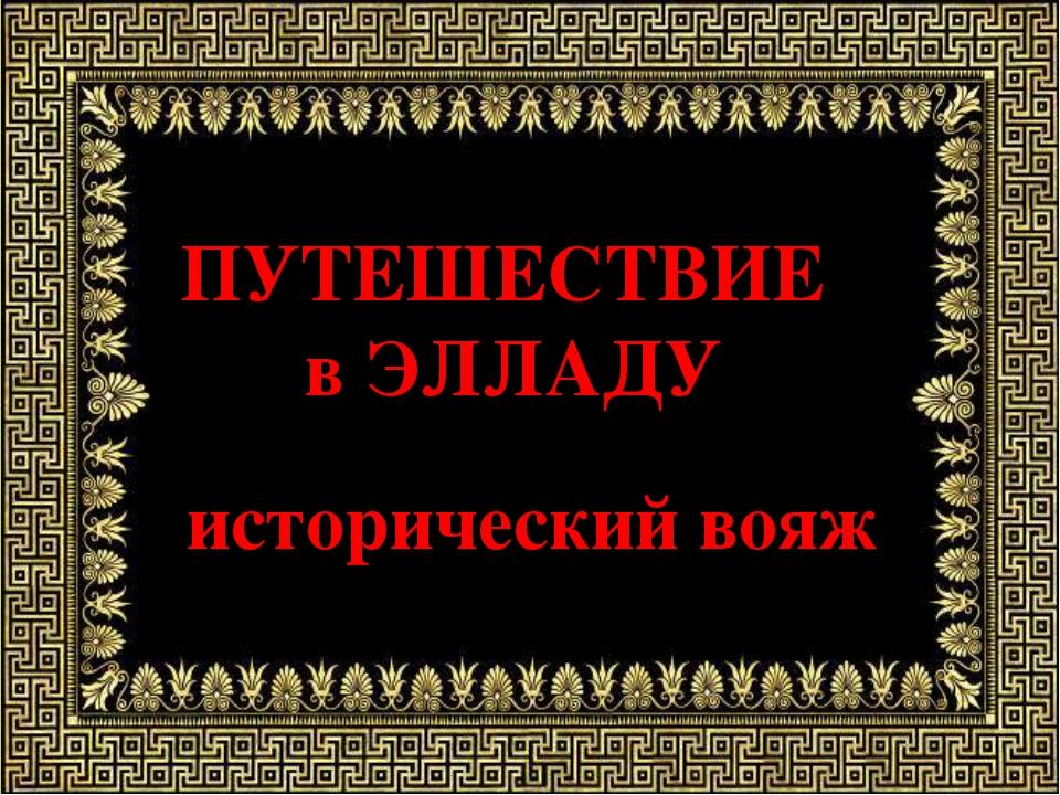 исторический вояж ПУТЕШЕСТВИЕ в ЭЛЛАДУ