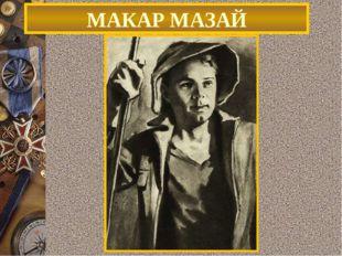 МАКАР МАЗАЙ