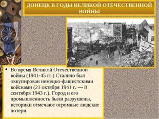 Во время Великой Отечественной войны (1941-45 гг.) Сталино был оккупирован не