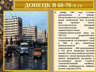 ДОНЕЦК В 60-70-Х ГГ. В ноябре 1961 года Сталино переименован в Донецк. Реконс