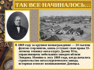 В 1869 году за крупное вознаграждение — 24 тысячи фунтов стерлингов, князь ус