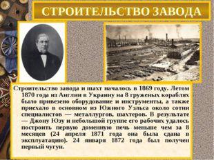 Строительство завода и шахт началось в 1869 году. Летом 1870 года из Англии в