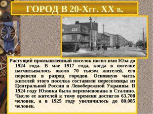 Растущий промышленный поселок носил имя Юза до 1924 года. В мае 1917 года, ко