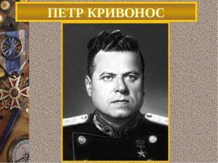 ПЕТР КРИВОНОС