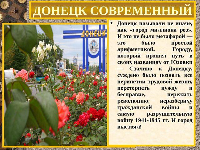 ДОНЕЦК СОВРЕМЕННЫЙ Донецк называли не иначе, как «город миллиона роз». И это...