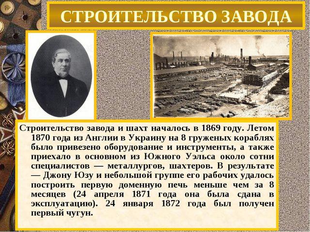 Строительство завода и шахт началось в 1869 году. Летом 1870 года из Англии в...