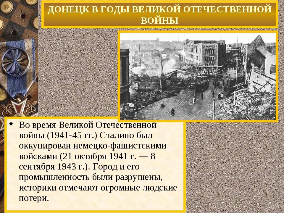 Во время Великой Отечественной войны (1941-45 гг.) Сталино был оккупирован не...