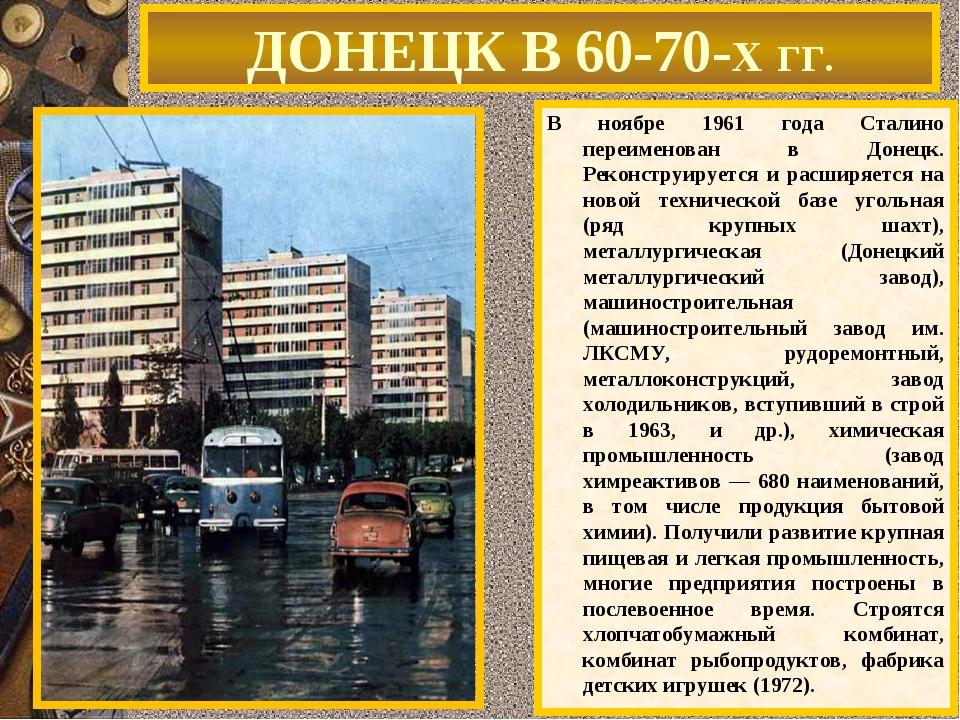 ДОНЕЦК В 60-70-Х ГГ. В ноябре 1961 года Сталино переименован в Донецк. Реконс...