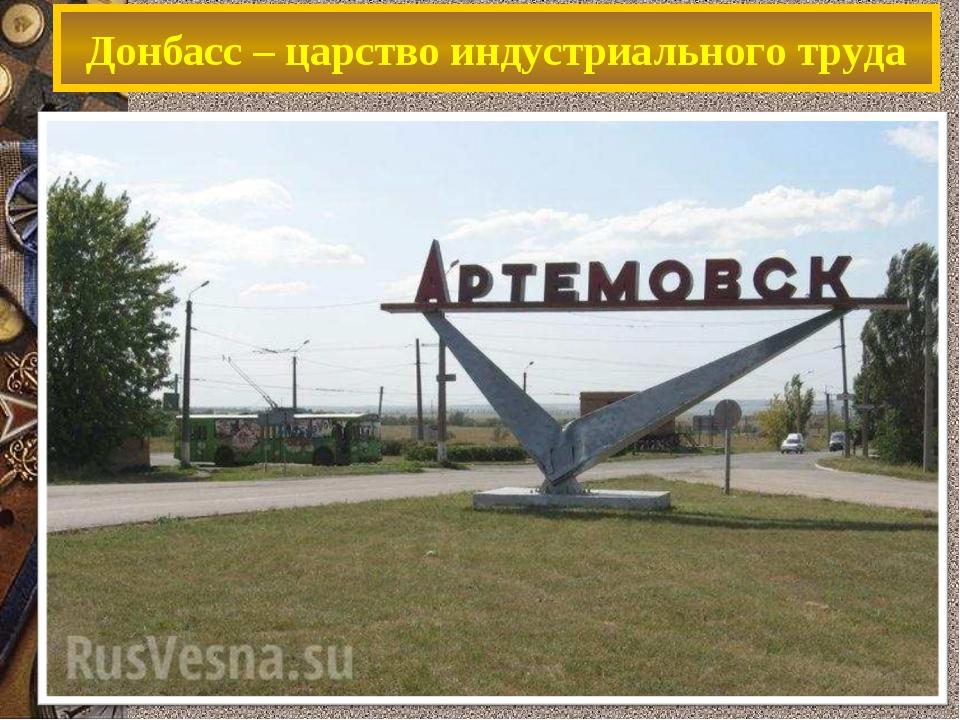 Донбасс – царство индустриального труда