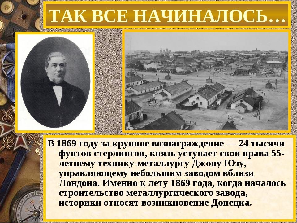 В 1869 году за крупное вознаграждение — 24 тысячи фунтов стерлингов, князь ус...