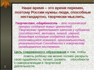 * Наше время – это время перемен, поэтому России нужны люди, способные нестан