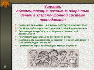 * Условия, обеспечивающие развитие одарённых детей в классно-урочной системе