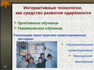 * Интерактивные технологии, как средство развития одарённости Проблемное обуч