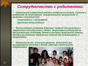 * Сотрудничество с родителями: Организация совместной работы педагога-психоло