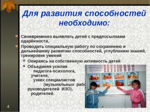 * Для развития способностей необходимо: Своевременно выявлять детей с предпос