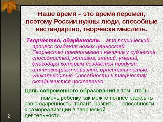 * Наше время – это время перемен, поэтому России нужны люди, способные нестан...
