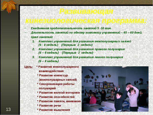 * Развивающая кинезиологическая программа: Ежедневная продолжительность занят...