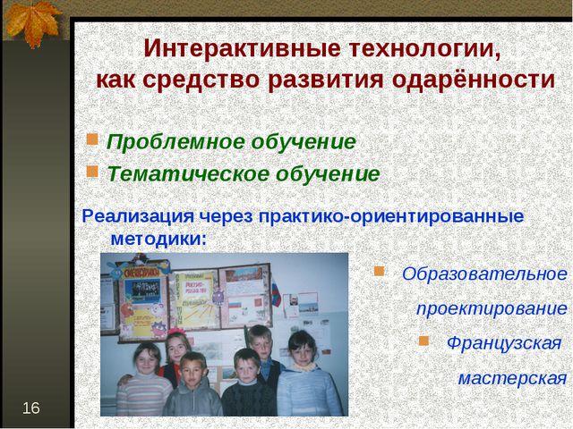 * Интерактивные технологии, как средство развития одарённости Проблемное обуч...