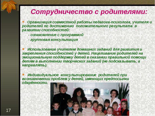 * Сотрудничество с родителями: Организация совместной работы педагога-психоло...