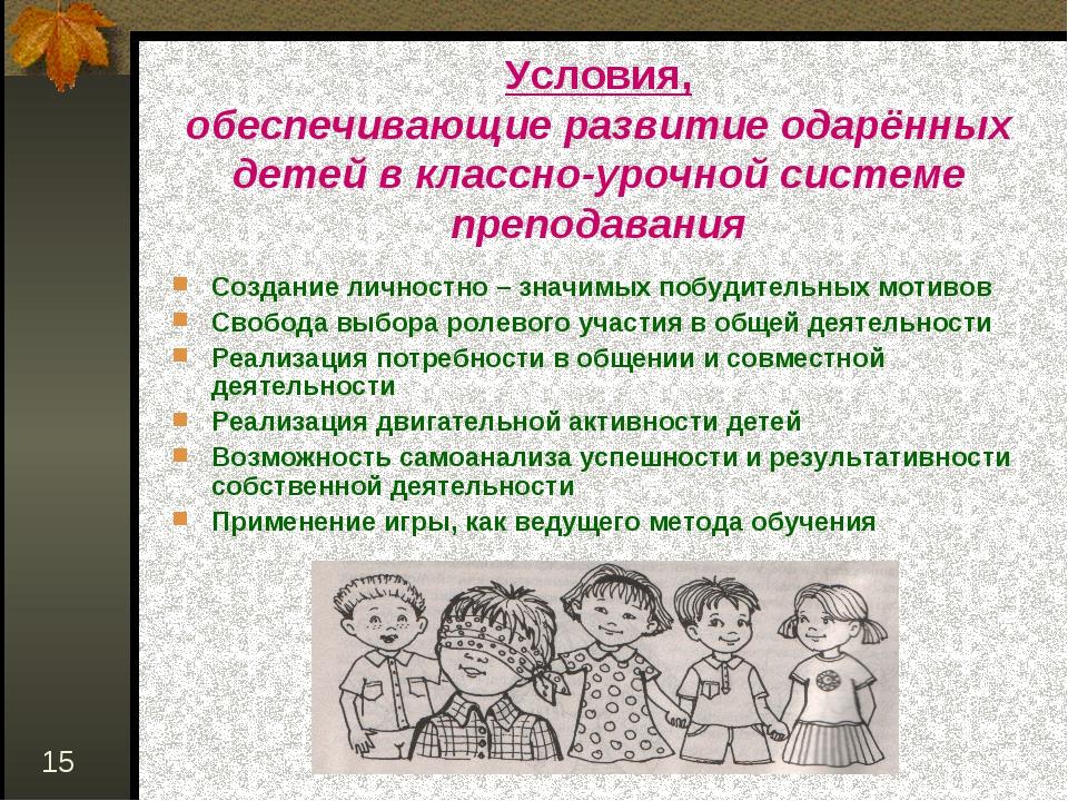 * Условия, обеспечивающие развитие одарённых детей в классно-урочной системе...