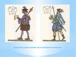 Художники прошлых времен часто изображали почтальонов
