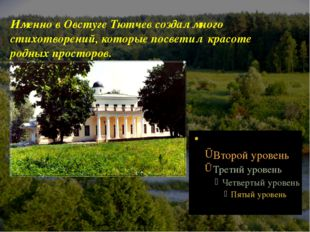 Именно в Овстуге Тютчев создал много стихотворений, которые посветил красоте