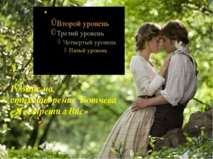 Романс на стихотворение Тютчева «Я встретил Вас»