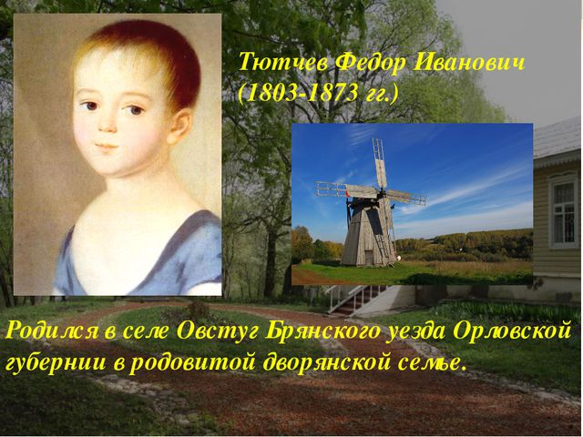 Тютчев Федор Иванович (1803-1873 гг.) Родился в селе Овстуг Брянского уезда...