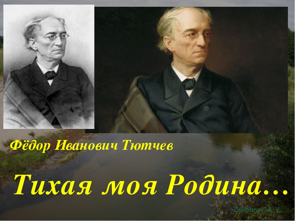 Тихая моя Родина… Фёдор Иванович Тютчев