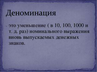 - это уменьшение ( в 10, 100, 1000 и т. д. раз) номинального выражения вновь