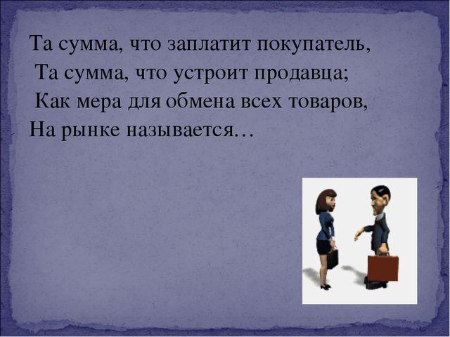 Та сумма, что заплатит покупатель, Та сумма, что устроит продавца; Как мера д...