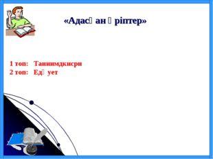 «Адасқан әріптер» 1 топ: Таниимдкисрн 2 топ: Едңует