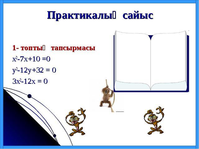 Практикалық сайыс 1- топтың тапсырмасы х2-7х+10 =0 у2-1...