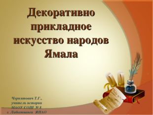 Чернятович Т.Г., учитель истории МАОУ СОШ № 8 г. Лабытнанги ЯНАО Декоративно