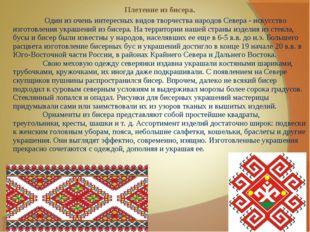 Плетение из бисера.  Один из очень интересных видов творчества народов Север