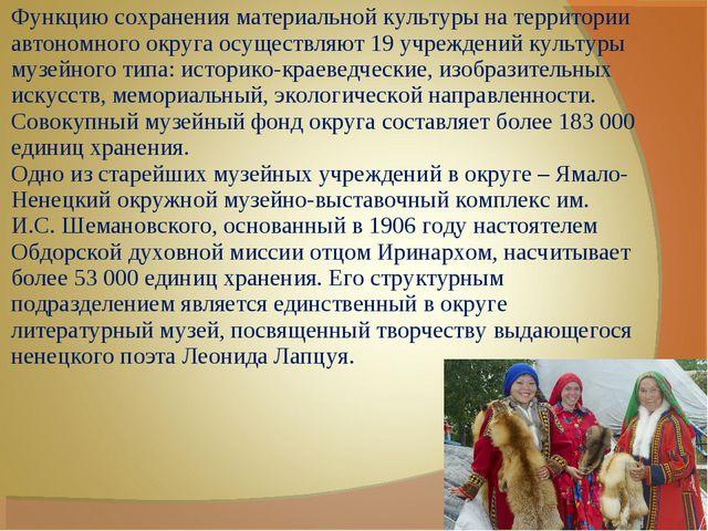 Функцию сохранения материальной культуры на территории автономного округа осу...