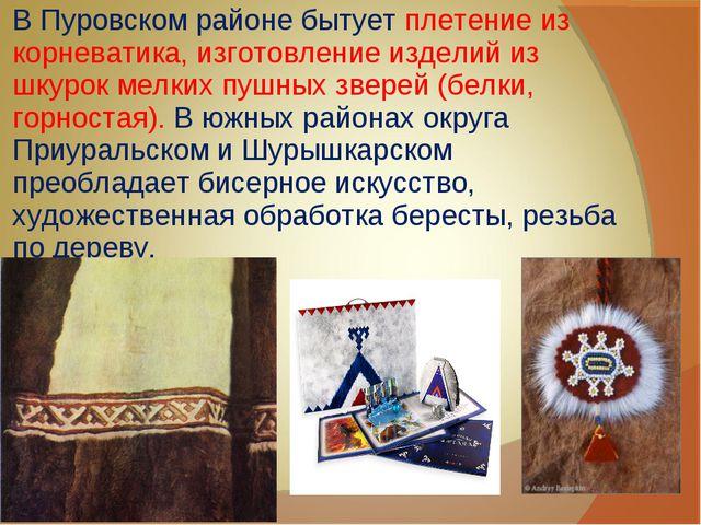 В Пуровском районе бытует плетение из корневатика, изготовление изделий из шк...