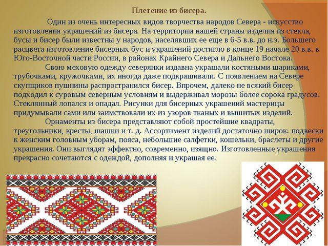 Плетение из бисера.  Один из очень интересных видов творчества народов Север...