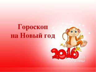 Гороскоп на Новый год