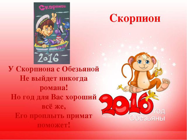 Обезьяну-деву ждёт на редкость материально обеспеченный и богатый на хорошие события год.