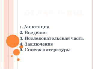 ОГЛАВЛЕНИЕ  1. Аннотация 2. Введение 3. Исследовательская часть 4. Заклю