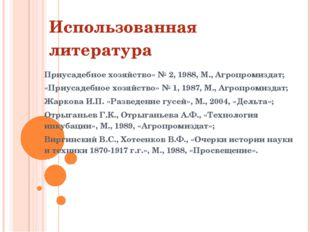 Использованная литература   Приусадебное хозяйство» № 2, 1988, М., Агр