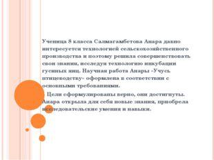 Отзыв руководителя  Ученица 8 класса Салмагамбетова Анара давно интересуется