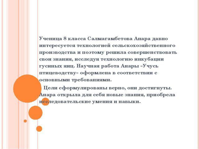 Отзыв руководителя  Ученица 8 класса Салмагамбетова Анара давно интересуется...