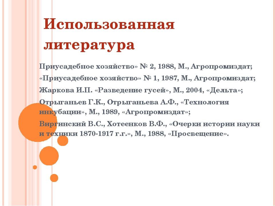 Использованная литература   Приусадебное хозяйство» № 2, 1988, М., Агр...